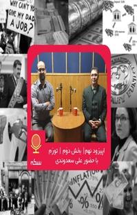پادکست تورم چیست و چه آثاری بر اقتصاد ایران دارد؟
