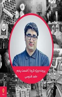 پادکست تبعات ویروس کرونا بر اقتصاد ایران