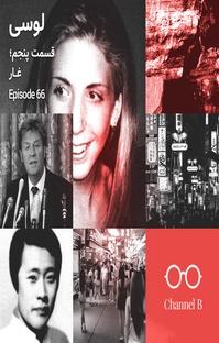 پادکست شصت و شش - سریال لوسی قسمت پنج؛ غار
