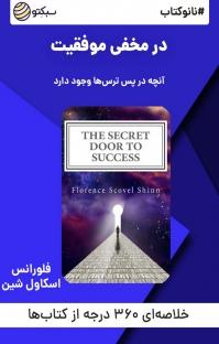 کتاب صوتی نانوکتاب در مخفی موفقیت