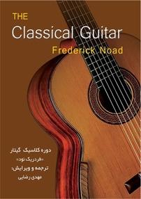 دوره کلاسیک گیتار