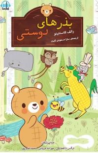 کتاب صوتی بذرهای دوستی