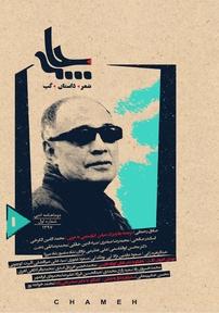 مجله دوماهنامه ادبی چامه شماره ۱
