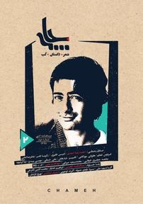 مجله دوماهنامه ادبی چامه شماره ۲