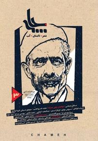 مجله دوماهنامه ادبی چامه شماره ۳