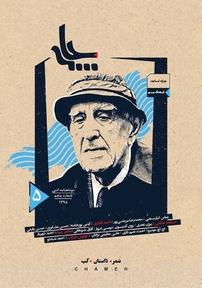 مجله دوماهنامه ادبی چامه شماره ۵