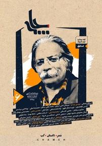 مجله دوماهنامه ادبی چامه شماره ۶