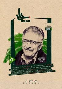 مجله دوماهنامه ادبی چامه شماره ۸