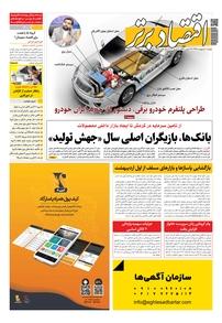 مجله هفتهنامه اقتصاد برتر شماره ۶۹۳