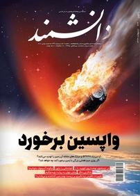 مجله ماهنامه دانشمند - شماره ۶۷۹
