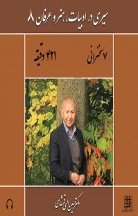 کتاب صوتی سیری در ادبیات، هنر و عرفان (۸)