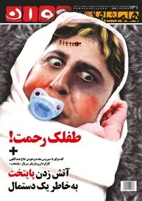 مجله هفتهنامه همشهری جوان - شماره ۷۳۱