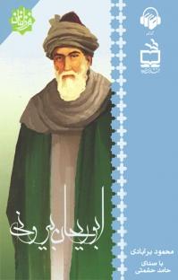 کتاب صوتی ابوریحان بیرونی