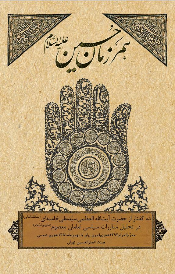 همرزمان امام حسین علیهالسلام