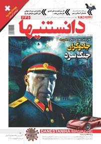 مجله دوهفتهنامه فرهنگی، اجتماعی دانستنیها - شماره ۲۴۶