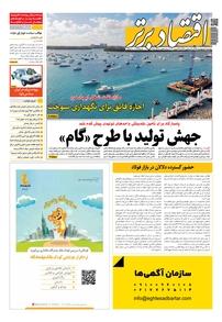مجله هفتهنامه اقتصاد برتر شماره ۶۹۸
