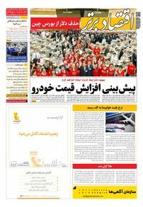 مجله هفتهنامه اقتصاد برتر شماره ۷۰۲