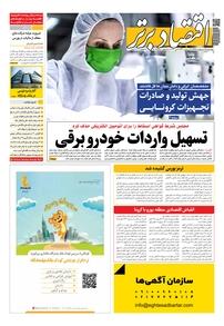 مجله هفتهنامه اقتصاد برتر شماره ۷۰۵