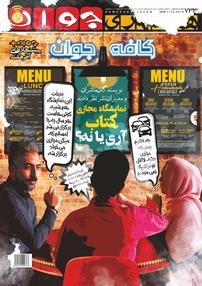 مجله هفتهنامه همشهری جوان - شماره ۷۳۳