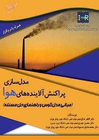 مدلسازی پراکنش آلایندههای هوا