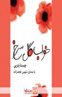 کتاب صوتی خواب گل سرخ