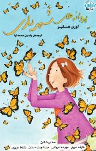 کتاب صوتی پروانههای شهریاری