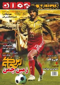مجله هفتهنامه همشهری جوان - شماره ۷۳۵