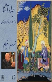 کتاب صوتی دیدار آشنا-در صحبت بزرگان با دکتر الهی قمشهای