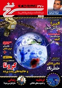 مجله دوهفتهنامه سرنخ - شماره ۳۷۰
