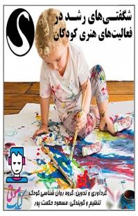کتاب صوتی شگفتیهای رشد در فعالیتهای هنری کودکان