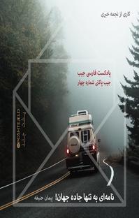 پادکست جیب پاکتی پشت جلد؛ شماره چهار؛ نامهای به تنها جاده جهان