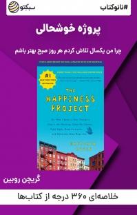کتاب صوتی نانوکتاب پروژه خوشحالی