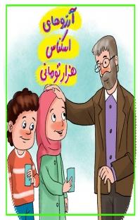 کتاب صوتی آرزوهای اسکناس هزارتومانی