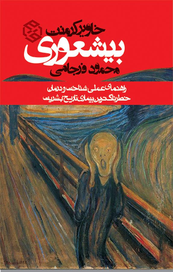 کتاب بیشعوری، اثر خاویر کرمنت، ترجمه محمود فرجامی