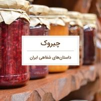 پادکست قصه سعد و سعید