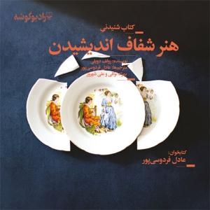 دانلود کتاب صوتی هنر شفاف اندیشیدن با صدای عادل فردوسی پور
