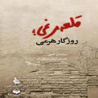 کتاب صوتی قلعه مرغی؛ روزگار هرمی