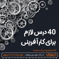 کتاب صوتی ۴۰  درس لازم برای کارآفرینی