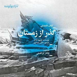 کتاب صوتی گذر از زمستان