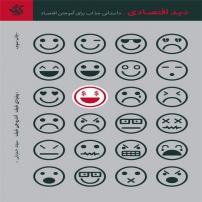 کتاب صوتی دید اقتصادی