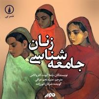 کتاب صوتی جامعه شناسی زنان