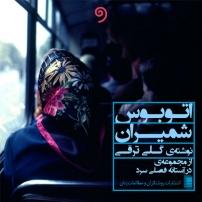 کتاب صوتی اتوبوس شمیران
