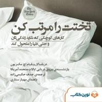 کتاب صوتی تختت را مرتب کن