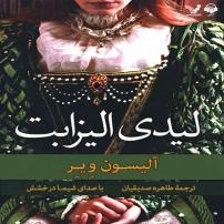 کتاب صوتی لیدی الیزابت