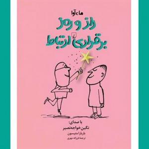 کتاب صوتی راز و رمز برقراری ارتباط