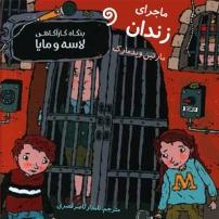 کتاب صوتی ماجرای زندان