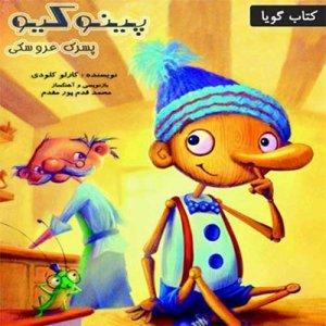 کتاب صوتی پینوکیو پسرک عروسکی