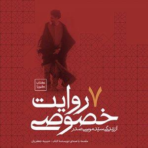 کتاب صوتی هفت روایت خصوصی از زندگی سید موسی صدر