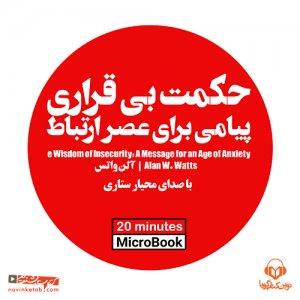 میکروبوک صوتی حکمت بیقراری