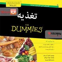 کتاب صوتی تغذیه